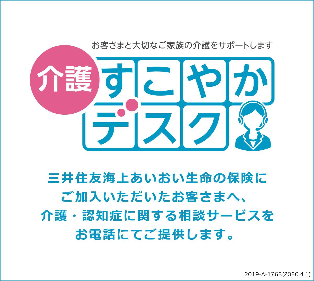 住友 あいおい 三井 アンケート 海上 生命